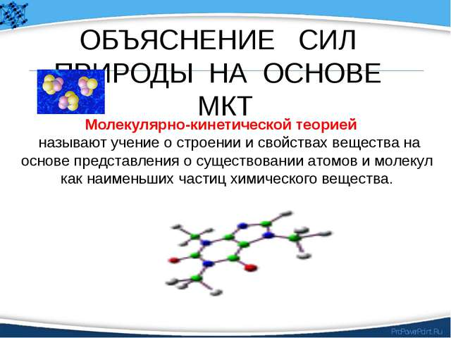 ОБЪЯСНЕНИЕ СИЛ ПРИРОДЫ НА ОСНОВЕ МКТ Молекулярно-кинетической теорией называю...