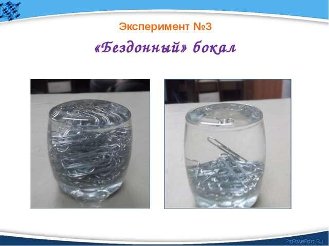 «Бездонный» бокал Эксперимент №3 ProPowerPoint.Ru