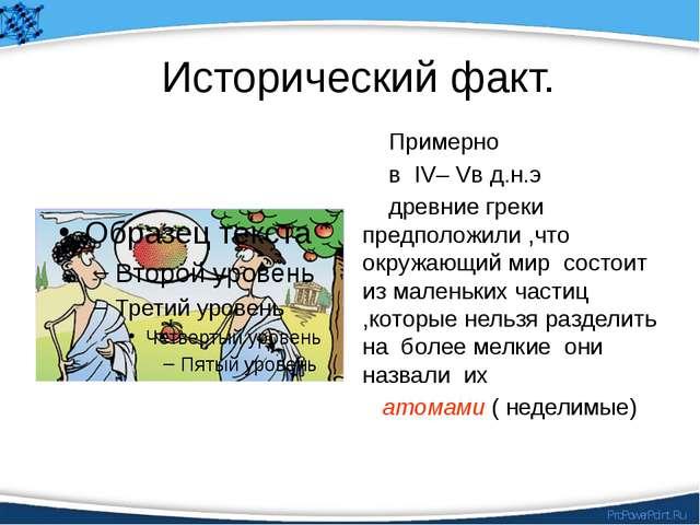 Исторический факт. Примерно в IV– Vв д.н.э древние греки предположили ,что ок...