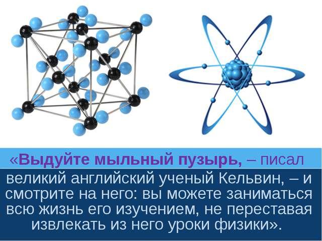 «Выдуйте мыльный пузырь, – писал великий английский ученый Кельвин, – и смотр...