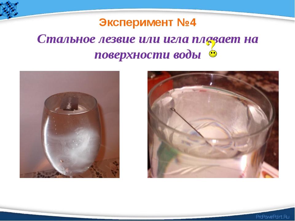 Стальное лезвие или игла плавает на поверхности воды Эксперимент №4 ProPowerP...