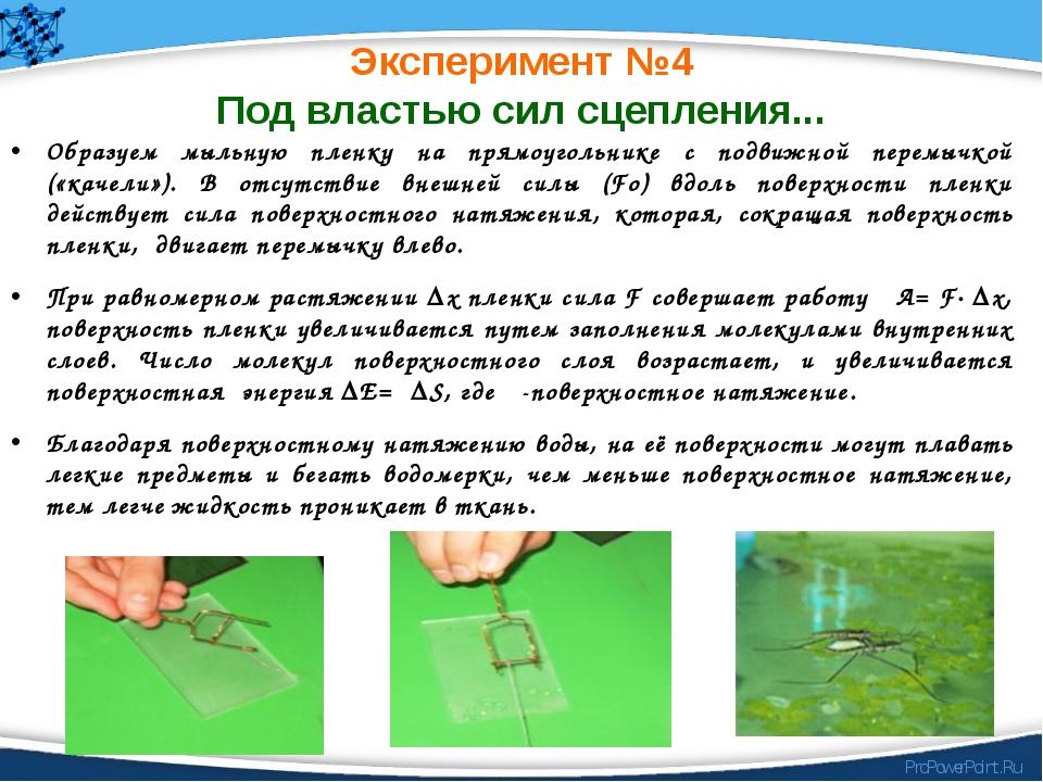 Эксперимент №4 Под властью сил сцепления... Образуем мыльную пленку на прямоу...