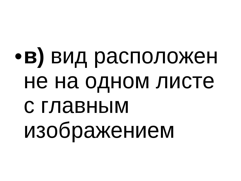 в)вид расположен не на одном листе с главным изображением