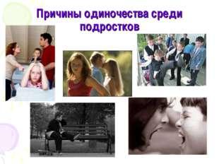 Причины одиночества среди подростков