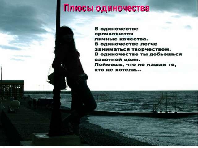 Плюсы одиночества Плюсы одиночества