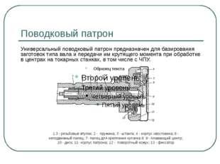 Поводковый патрон Универсальный поводковый патрон предназначен для базировани