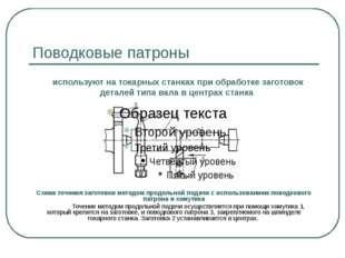 Поводковые патроны Схема точения заготовки методом продольной подачи с исполь