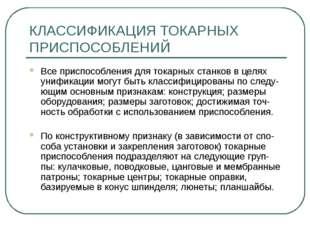 КЛАССИФИКАЦИЯ ТОКАРНЫХ ПРИСПОСОБЛЕНИЙ Все приспособления для токарных станков