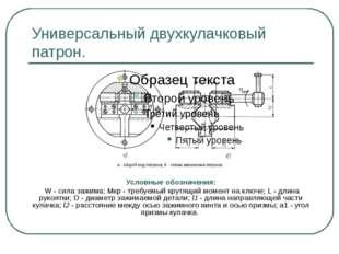 Универсальный двухкулачковый патрон. а - общий вид патрона; б - схема механиз