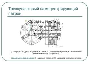 Трехкулачковый самоцентрирующий патрон (1 - корпус; 2 - диск; 3 - рейка; 4 -