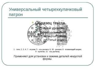 Универсальный четырехкулачковый патрон 1 - тяга; 2, 3, 4, 7 - втулки; 5 - ось