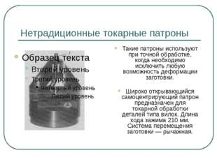 Нетрадиционные токарные патроны Такие патроны используют при точной обработке