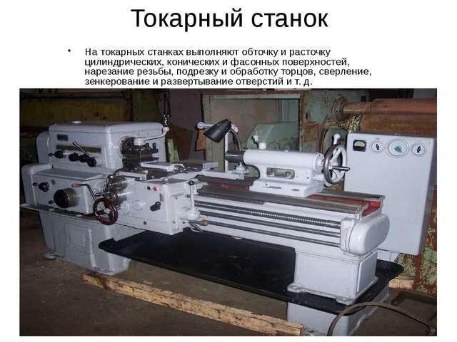 Токарный станок На токарных станках выполняют обточку и расточку цилиндрическ...