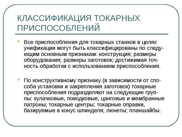 КЛАССИФИКАЦИЯ ТОКАРНЫХ ПРИСПОСОБЛЕНИЙ Все приспособления для токарных станков...