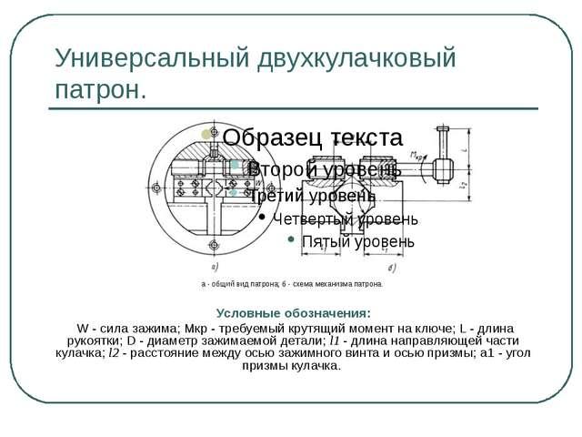 Универсальный двухкулачковый патрон. а - общий вид патрона; б - схема механиз...