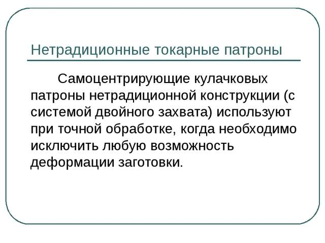 Нетрадиционные токарные патроны Самоцентрирующие кулачковых патроны нетрадици...