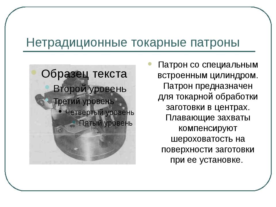 Нетрадиционные токарные патроны Патрон со специальным встроенным цилиндром. П...