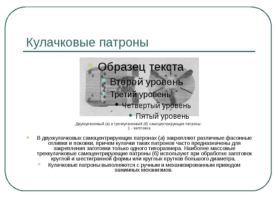 Кулачковые патроны Двухкулачковый (а) и трехкулачковый (б) самоцентрирующие п...
