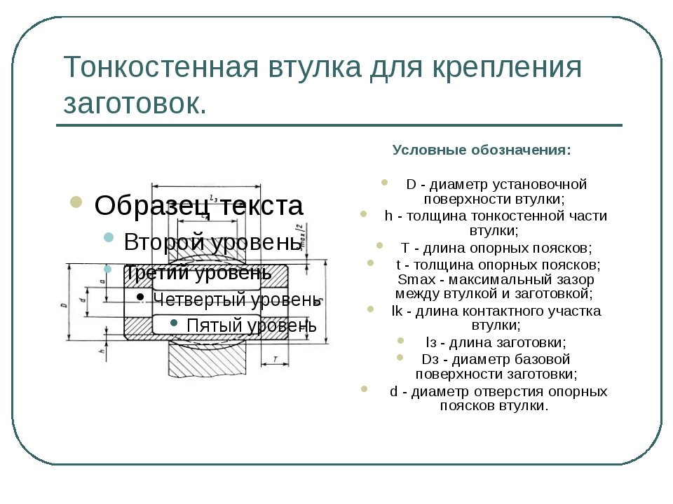Тонкостенная втулка для крепления заготовок. Условные обозначения: D - диамет...