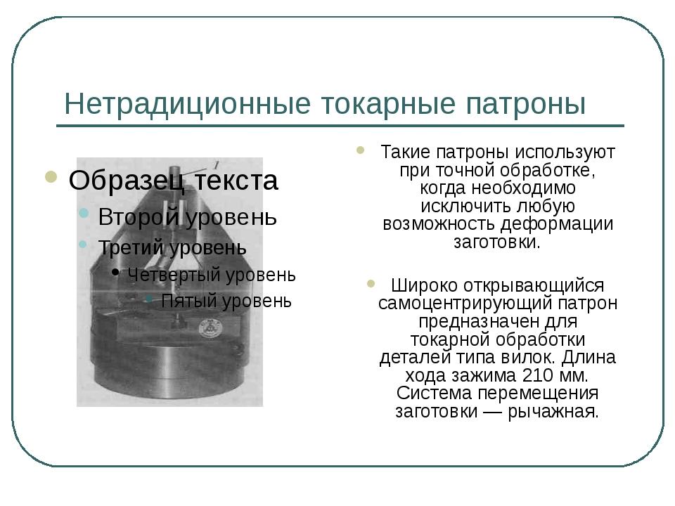 Нетрадиционные токарные патроны Такие патроны используют при точной обработке...