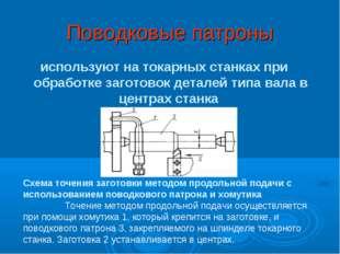 Поводковые патроны используют на токарных станках при обработке заготовок дет