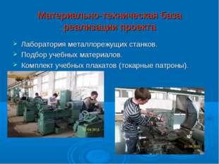 Материально-техническая база реализации проекта Лаборатория металлорежущих ст