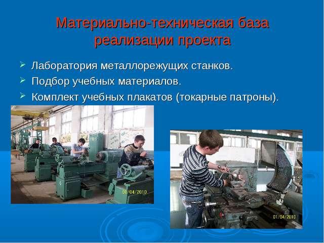 Материально-техническая база реализации проекта Лаборатория металлорежущих ст...