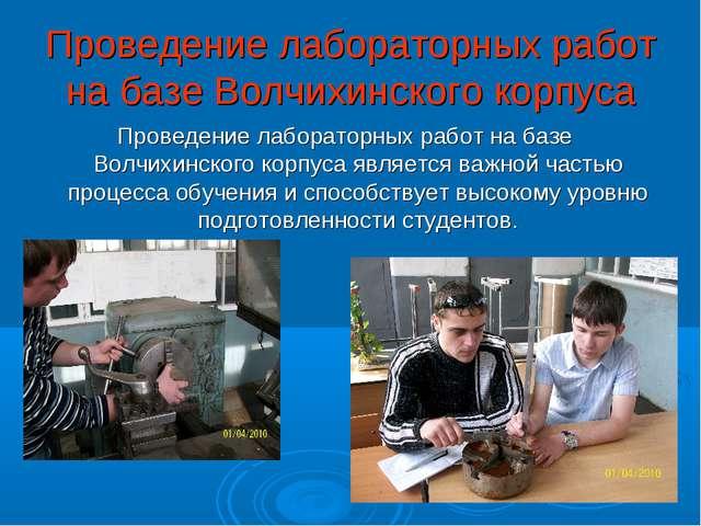 Проведение лабораторных работ на базе Волчихинского корпуса Проведение лабора...