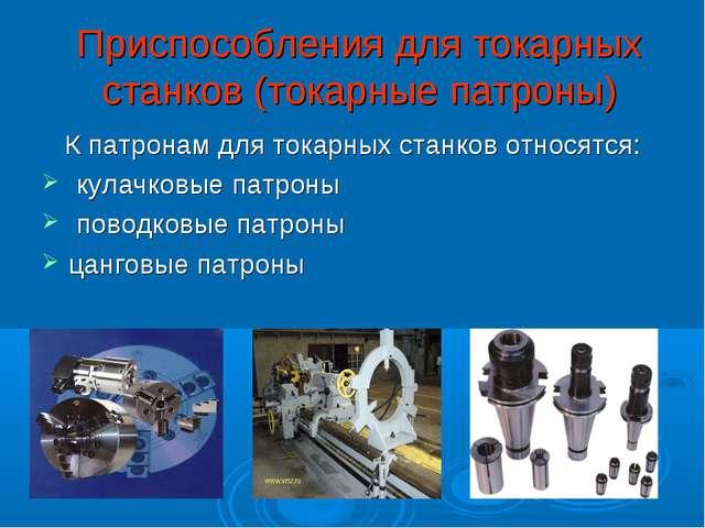 Приспособления для токарных станков (токарные патроны) К патронам для токарны...