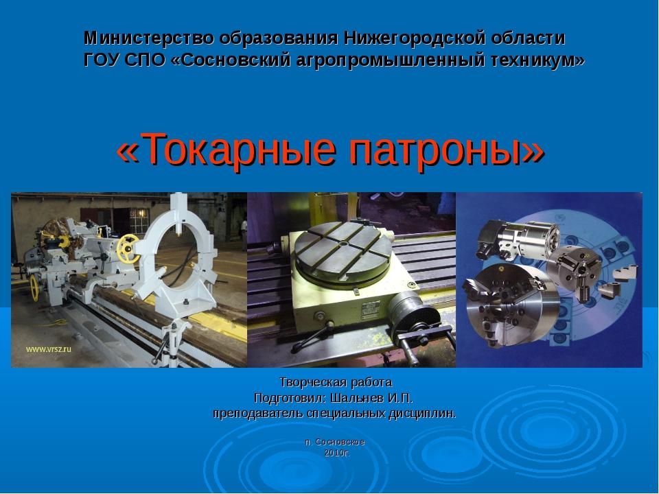 «Токарные патроны» Творческая работа Подготовил: Шальнев И.П. преподаватель с...