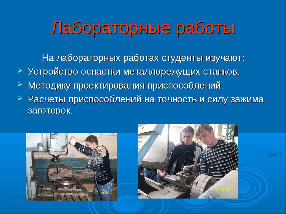 Лабораторные работы На лабораторных работах студенты изучают: Устройство осна...
