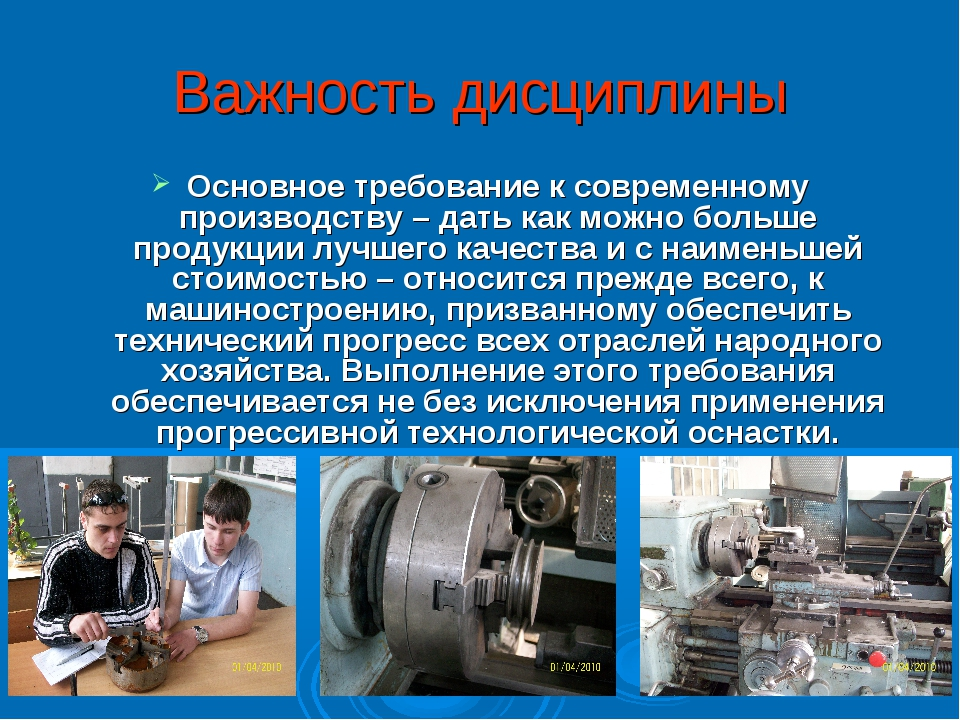 Важность дисциплины Основное требование к современному производству – дать ка...