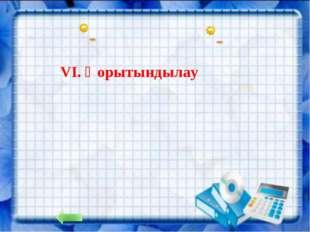 VI. Қорытындылау