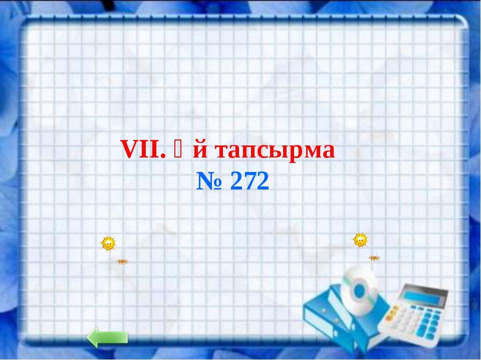 VII. Үй тапсырма № 272