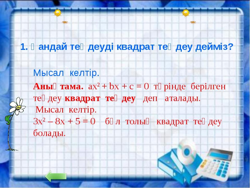 1. Қандай теңдеуді квадрат теңдеу дейміз? Анықтама. ах2 + bx + c = 0 түрінде...