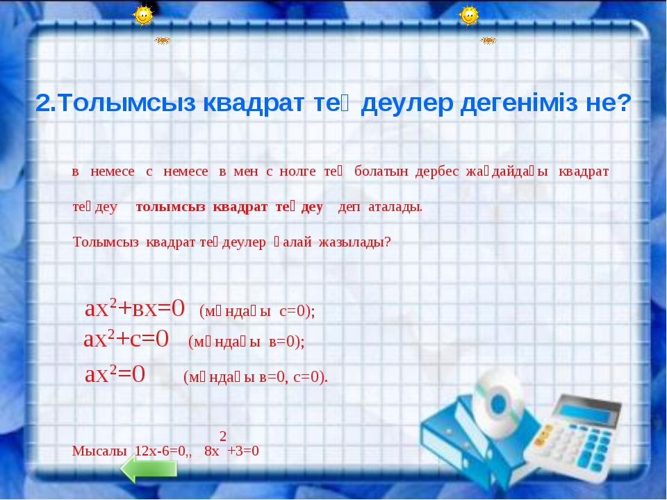 2.Толымсыз квадрат теңдеулер дегеніміз не? в немесе с немесе в мен с нолге т...