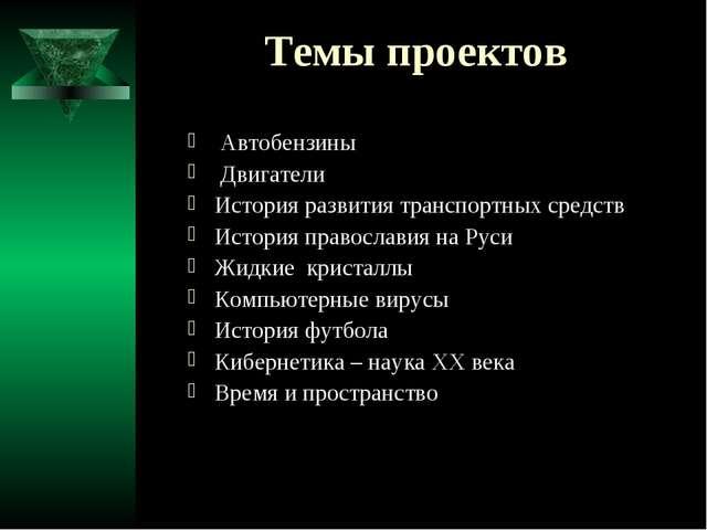 Темы проектов Автобензины Двигатели История развития транспортных средств Ист...