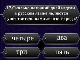 17.Сколько названий дней недели в русском языке являются существительными же