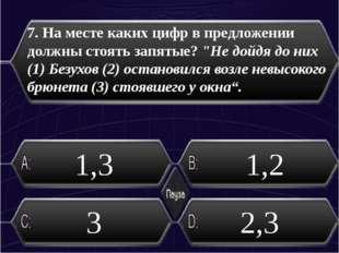 """7. На месте каких цифр в предложении должны стоять запятые? """"Не дойдя до них"""