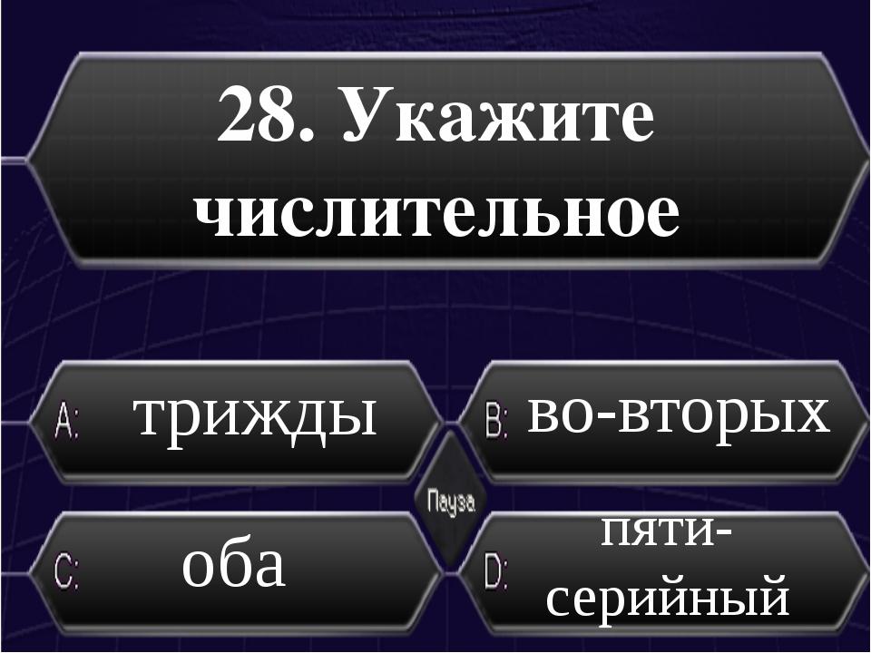 28. Укажите числительное оба во-вторых трижды пяти- серийный