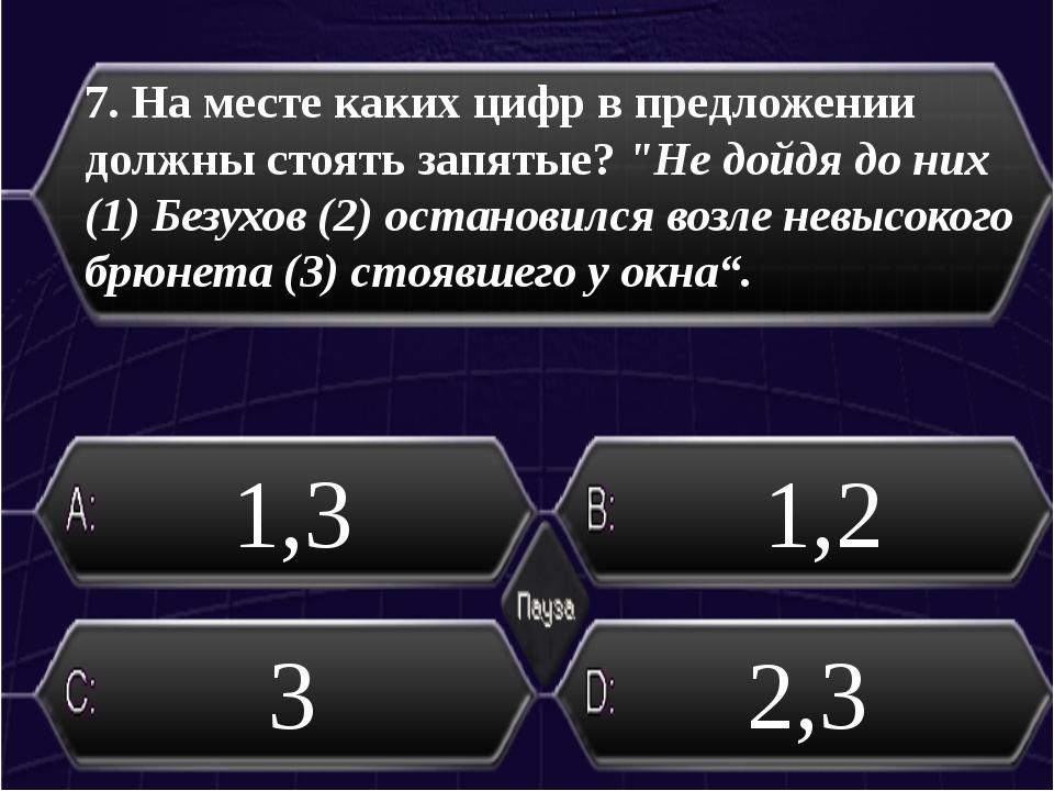 """7. На месте каких цифр в предложении должны стоять запятые? """"Не дойдя до них..."""