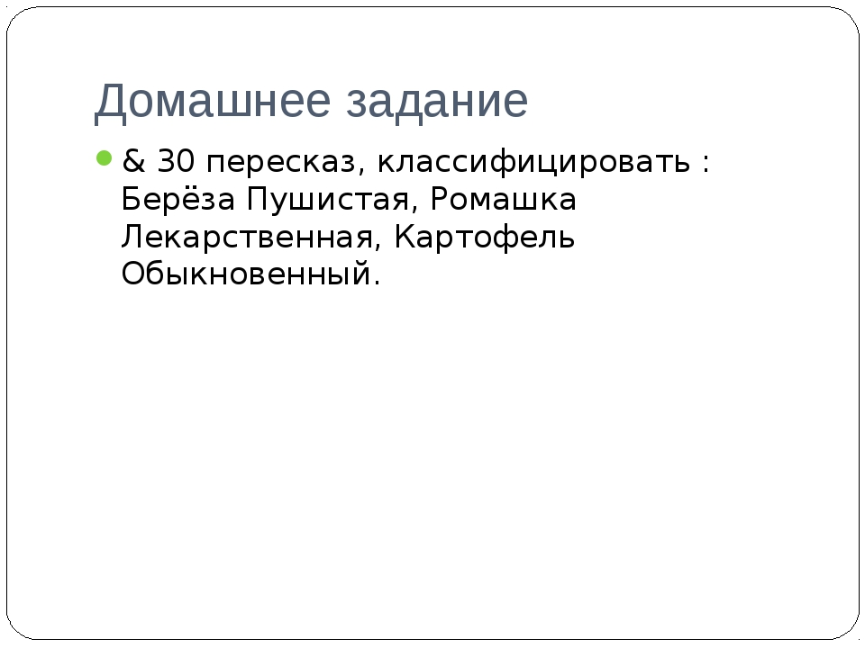 Домашнее задание & 30 пересказ, классифицировать : Берёза Пушистая, Ромашка Л...