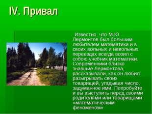 IV. Привал Известно, что М.Ю. Лермонтов был большим любителем математики и в