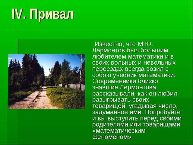 IV. Привал Известно, что М.Ю. Лермонтов был большим любителем математики и в...