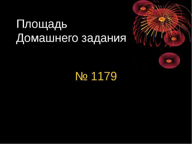 Площадь Домашнего задания № 1179