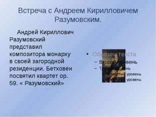 Встреча с Андреем Кирилловичем Разумовским. Андрей Кириллович Разумовский пр