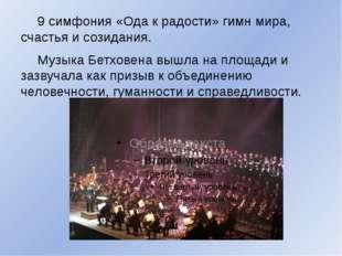 9 симфония «Ода к радости» гимн мира, счастья и созидания. Музыка Бетховен