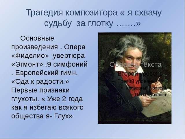 Трагедия композитора « я схвачу судьбу за глотку …….» Основные произведения...