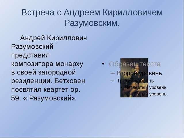 Встреча с Андреем Кирилловичем Разумовским. Андрей Кириллович Разумовский пр...