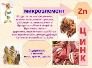 микроэлемент Zn Входит в состав ферментов, влияет на половые гормоны, участву